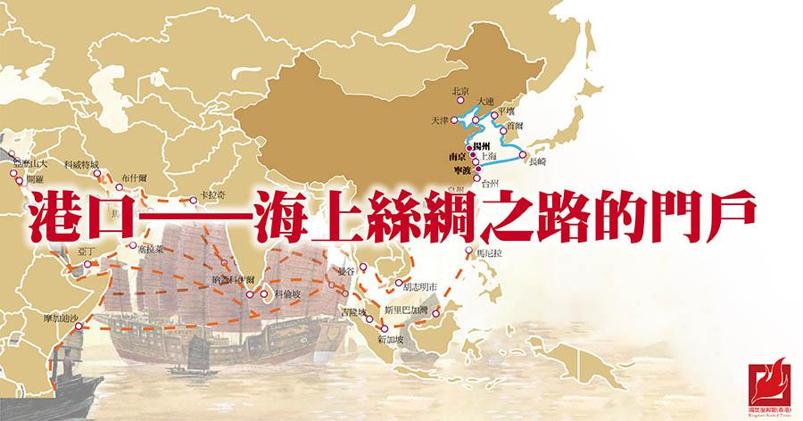 國度1分鐘(90)港口——海上絲綢之路的門戶