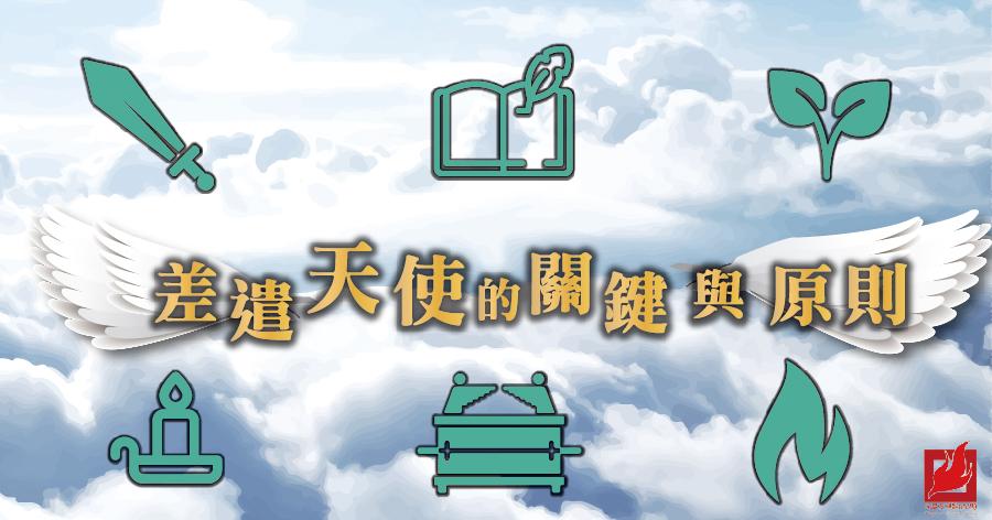 國度1分鐘(91)差遣天使的關鍵與原則