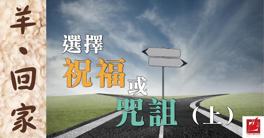 選擇祝福或咒詛(上)- 【羊回家】專欄