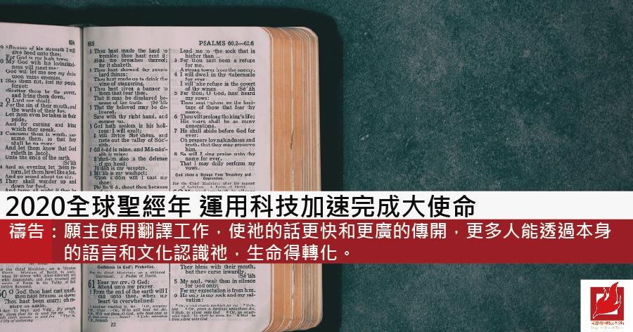 2020全球聖經年 運用科技加速完成大使命