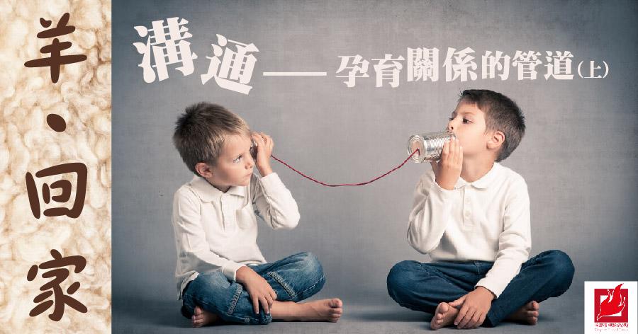 溝通——孕育關係的管道(上)-【羊回家】專欄