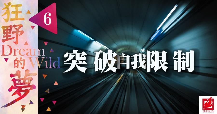 (6)突破自我限制 -【狂野的夢】專欄
