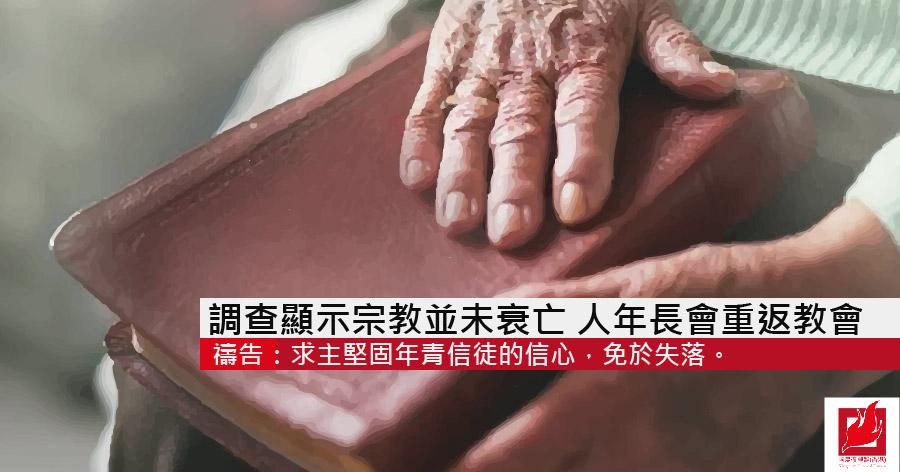 調查顯示宗教並未衰亡  人年長會重返教會