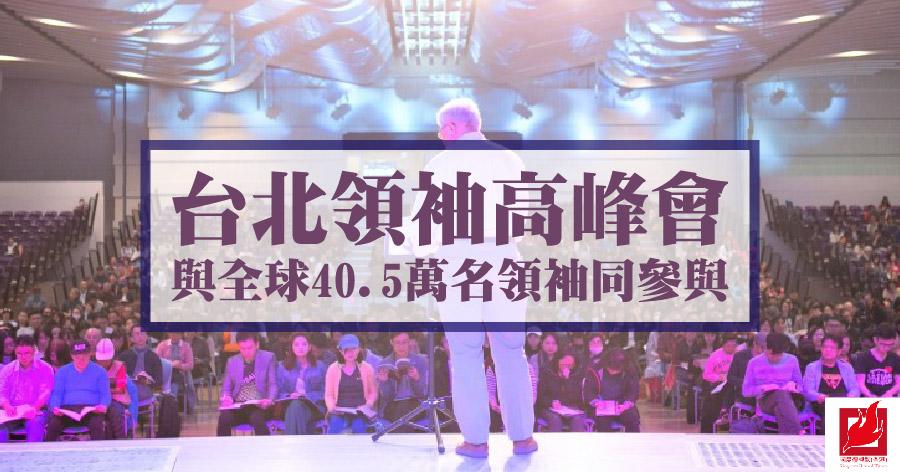 台北領袖高峰會 與全球40.5萬名領袖同參與