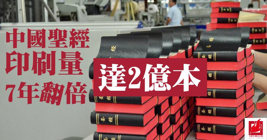 中國聖經印刷量 7年翻倍達2億本