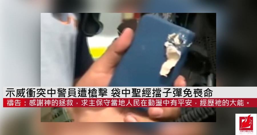 示威衝突中警員遭槍擊 袋中聖經擋子彈免喪命