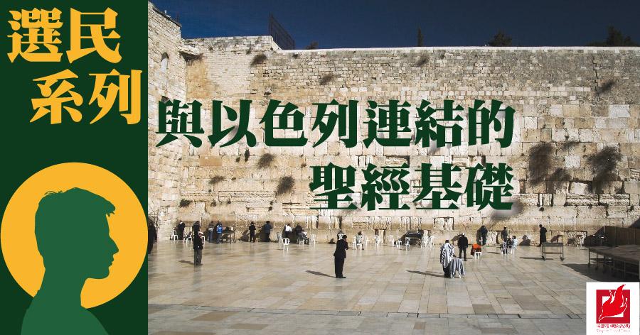 與以色列連結的聖經基礎 -【選民系列】專欄