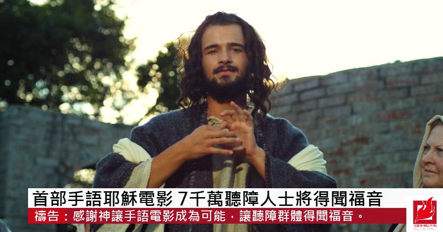 首部手語耶穌電影 7千萬聽障人士將得聞福音