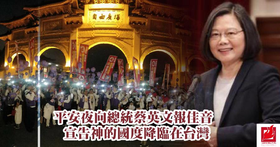 平安夜向總統蔡英文報佳音  宣告神的國度降臨在台灣