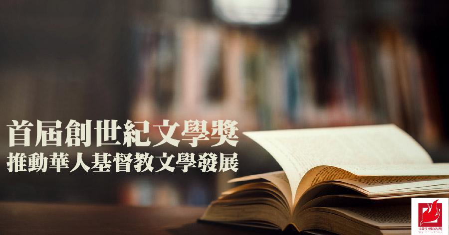 首屆創世紀文學獎 推動華人基督教文學發展