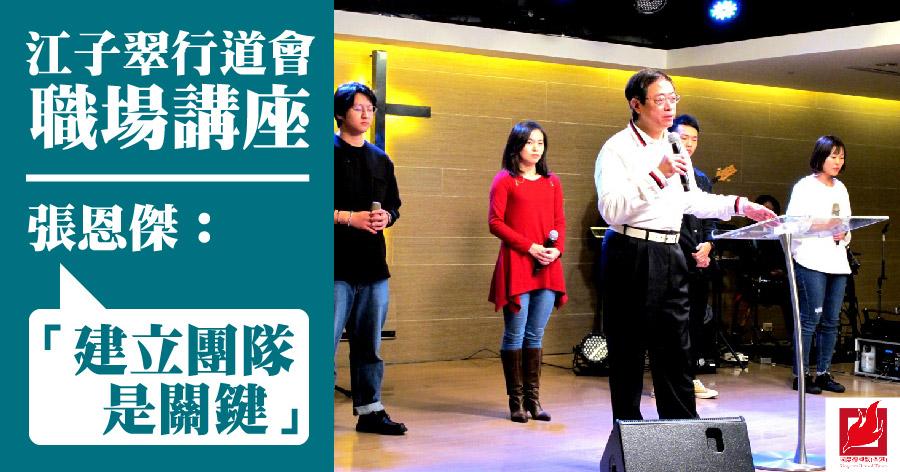 江子翠行道會職場講座 張恩傑:「建立團隊是關鍵」