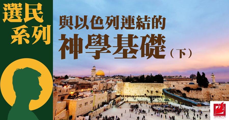 與以色列連結的神學基礎(下)- 【選民系列】專欄