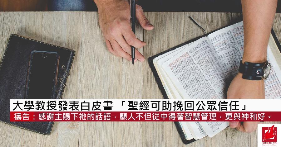 普林斯頓大學教授發表白皮書 「聖經可助挽回公眾信任」