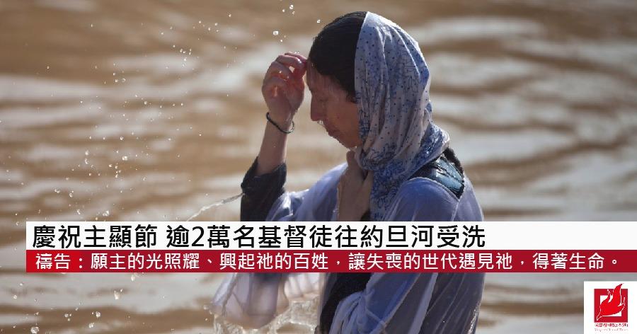 慶祝主顯節  逾2萬名基督徒往約旦河受洗