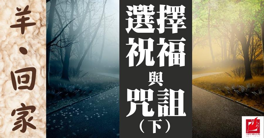 選擇祝福與咒詛(下)- 【羊回家】專欄
