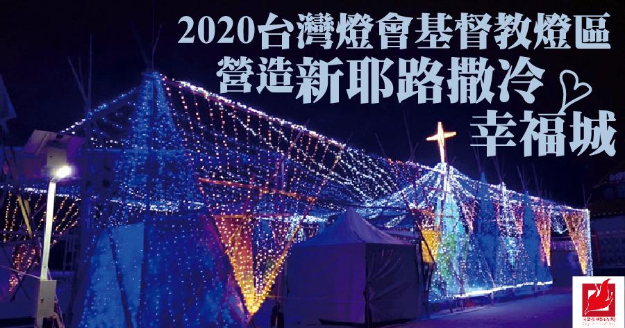2020台灣燈會基督教燈區 營造新耶路撒冷幸福城