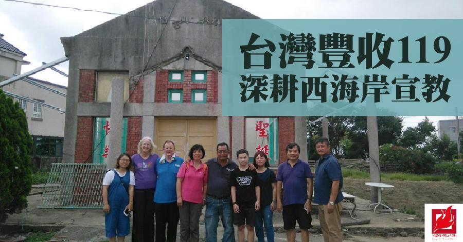台灣豐收119 深耕西海岸宣教