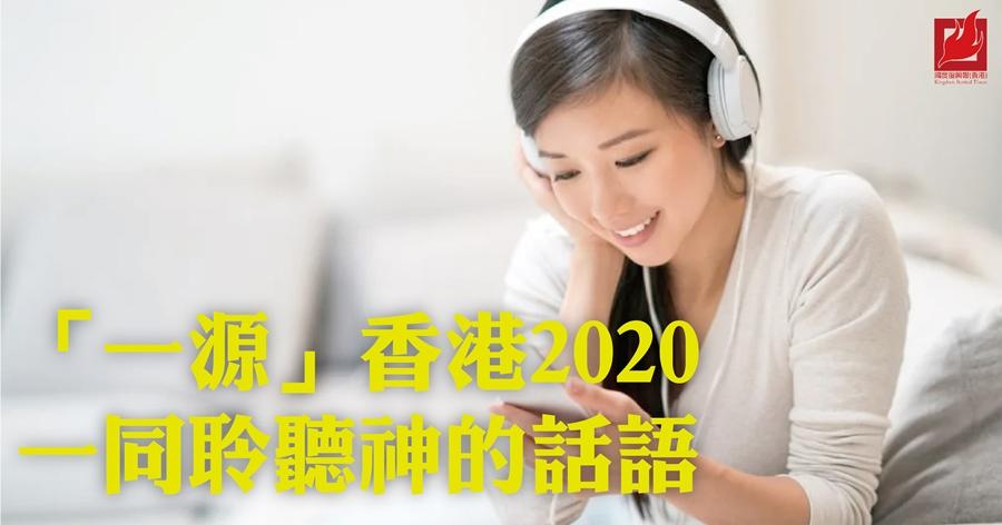 「一源」香港2020   一同聆聽神的話語