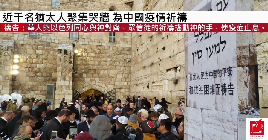 近千名猶太人聚集哭牆  為中國疫情祈禱