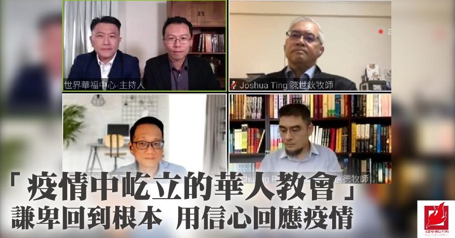「疫情中屹立的華人教會」 謙卑回到根本 用信心回應疫情