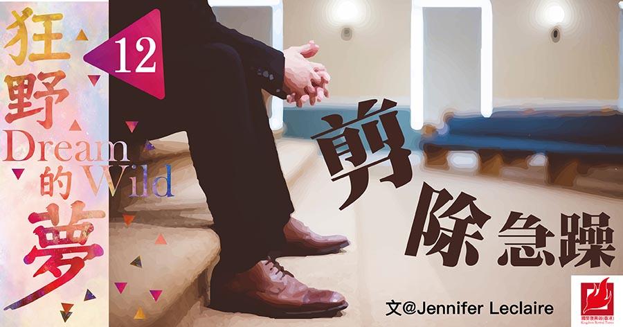 (13) 剪除急躁 -【狂野的夢】專欄