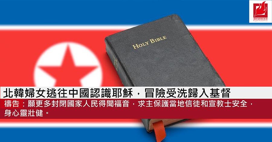 北韓婦女逃往中國認識耶穌 冒險受洗歸入基督