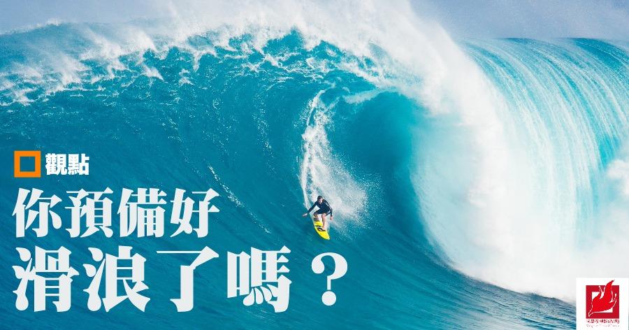 【國度觀點】你預備好衝浪了嗎?
