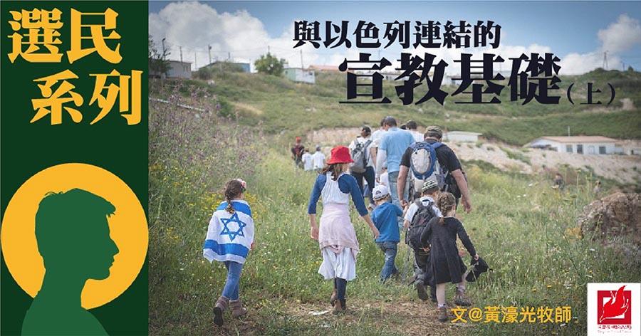 與以色列連結的宣教基礎(上)- 【選民系列】專欄