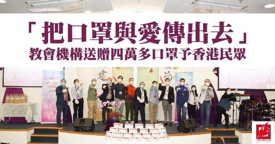 「把口罩與愛傳出去」  教會機構送贈四萬多口罩予香港民眾