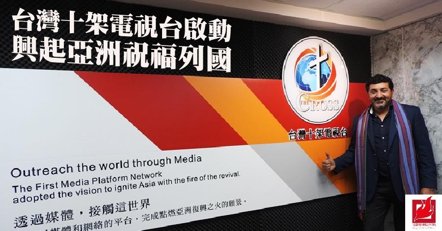 台灣十架電視台啟動  興起亞洲祝福列國
