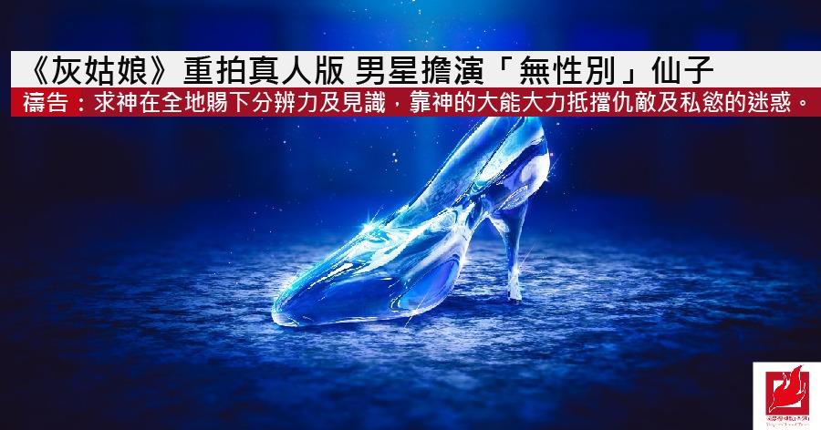 《灰姑娘》重拍真人版 男星擔演「無性別」仙子