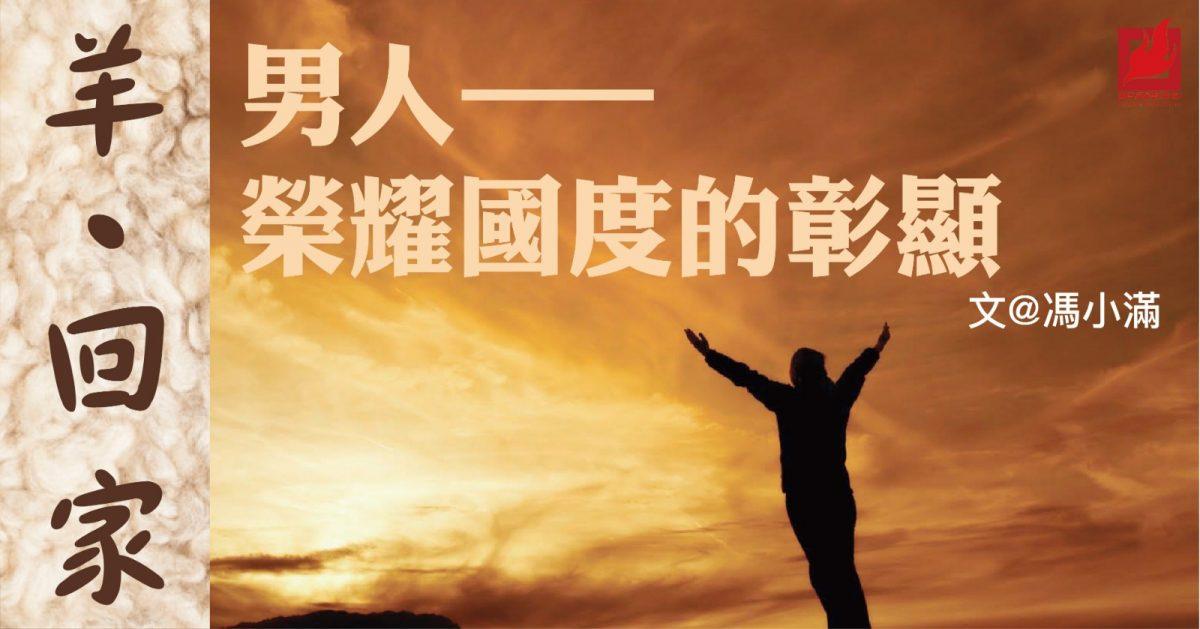 男人——榮耀國度的彰顯 – 【羊回家】專欄