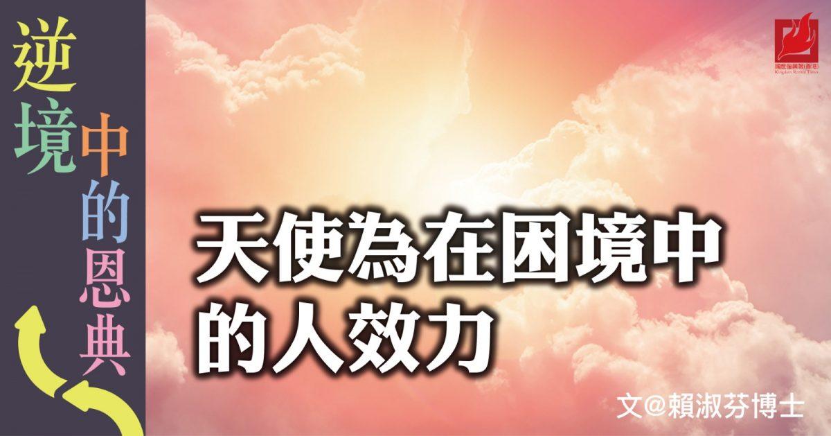 天使為在困境中的人效力 – 【逆境中的恩典】專欄