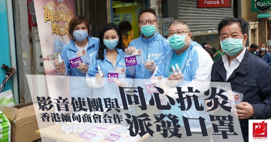 影音使團與香港緬甸商會合作 同心抗炎  派發口罩