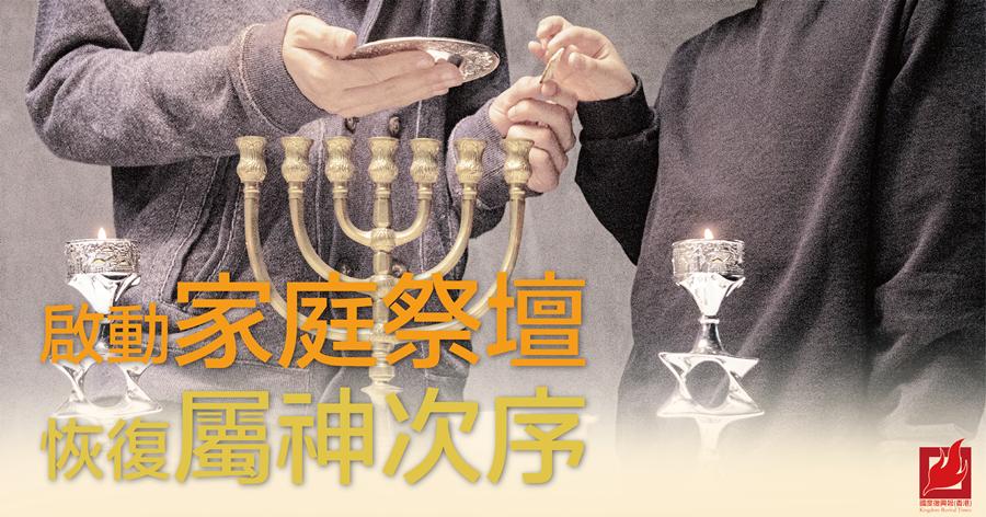 啟動家庭祭壇 恢復屬神次序