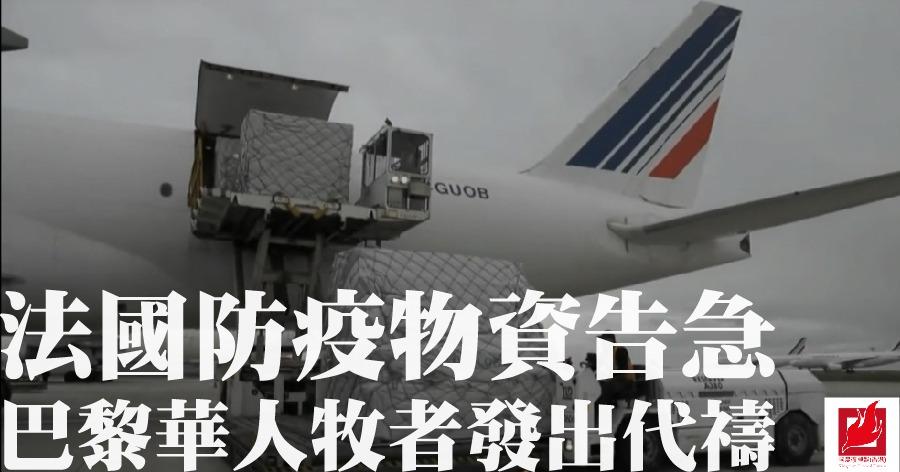 法國防疫物資告急 巴黎華人牧者發出代禱