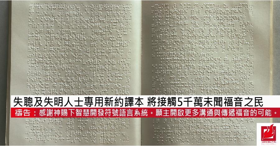 失聰及失明人士專用新約譯本 將接觸5千萬未聞福音之民