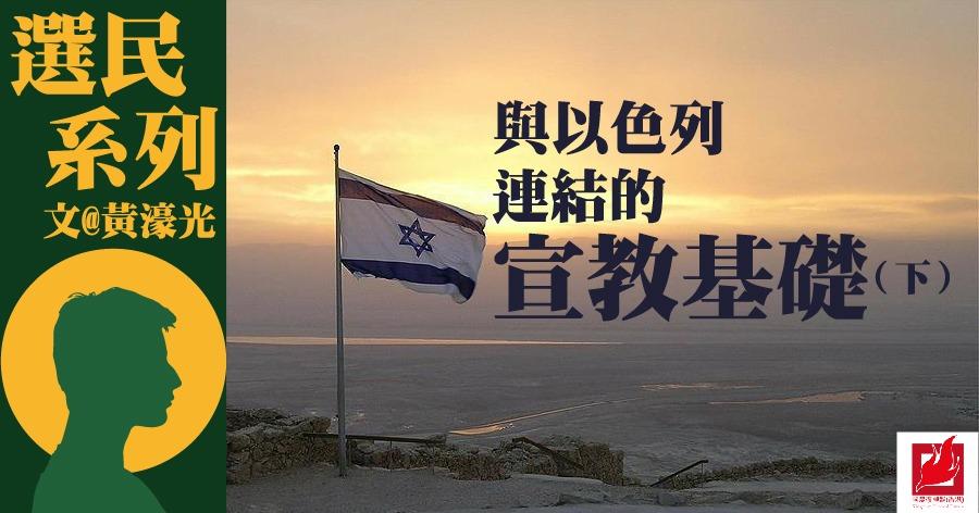 與以色列連結的宣教基礎(下)- 【選民系列】專欄