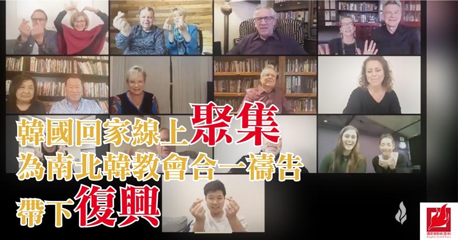 韓國回家線上聚集 為南北韓教會合一禱告 帶下復興