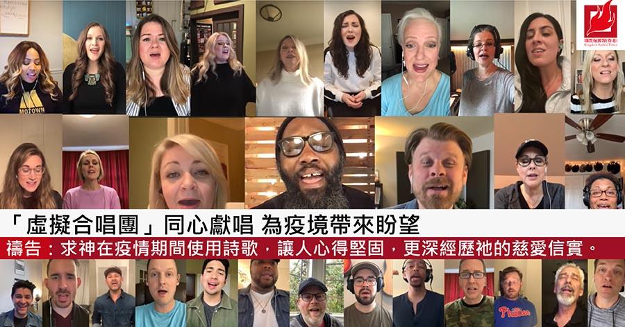 「虛擬合唱團」同心獻唱 為疫境帶來盼望