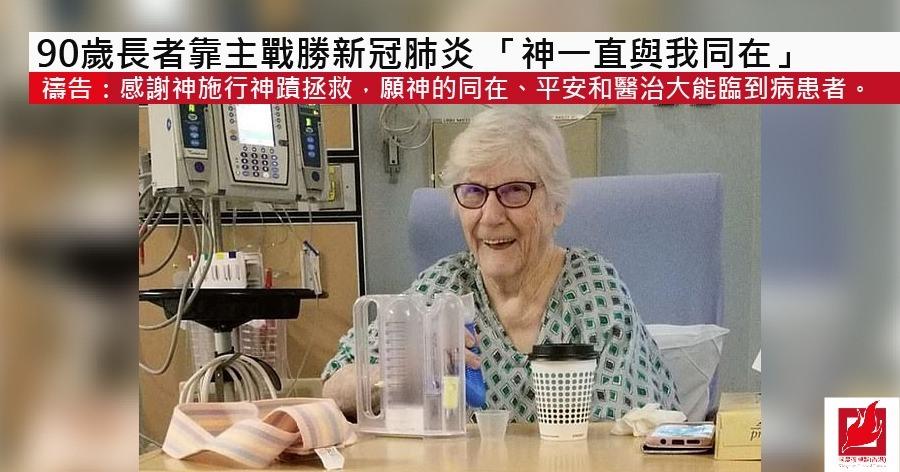 90歲長者靠主戰勝新冠肺炎 「神一直與我同在」