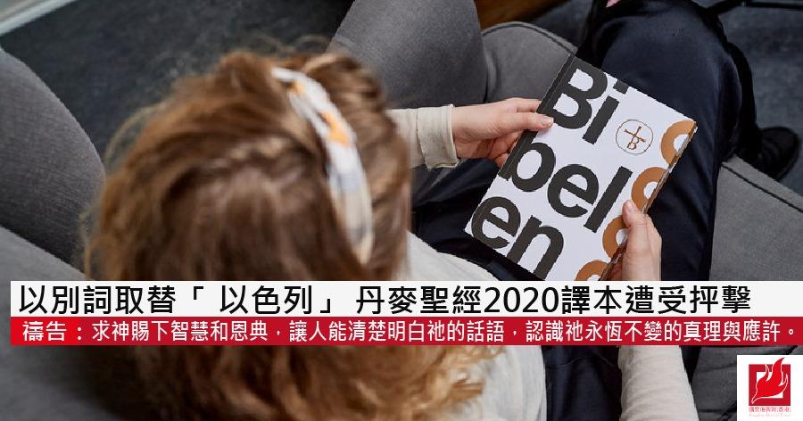 以別詞取替「 以色列」 丹麥聖經2020譯本遭受抨擊