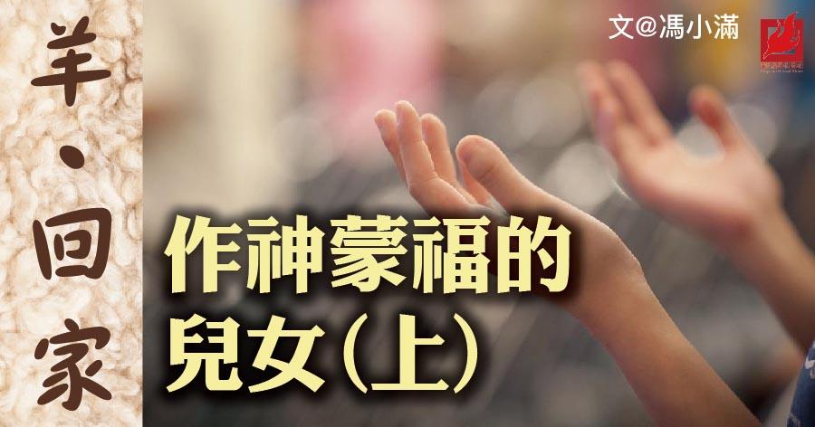 作神蒙福的兒女(上) -【羊回家】專欄
