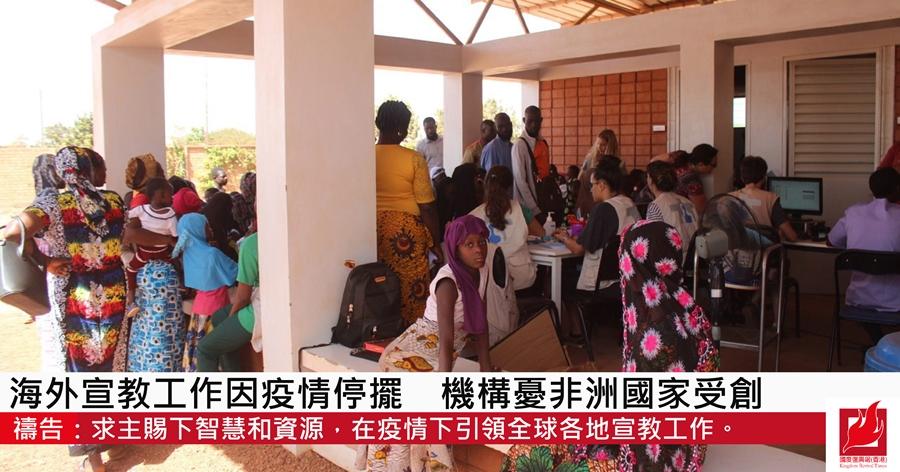 海外宣教工作因疫情停擺 機構憂非洲國家受創
