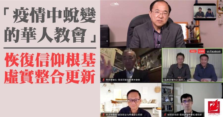 「疫情中蛻變的華人教會」 恢復信仰根基 虛實整合更新