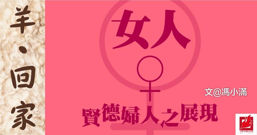 女人——賢德婦人之展現 -【羊回家】專欄