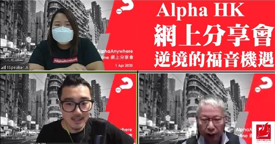 Alpha HK網上分享會 逆境的福音機遇
