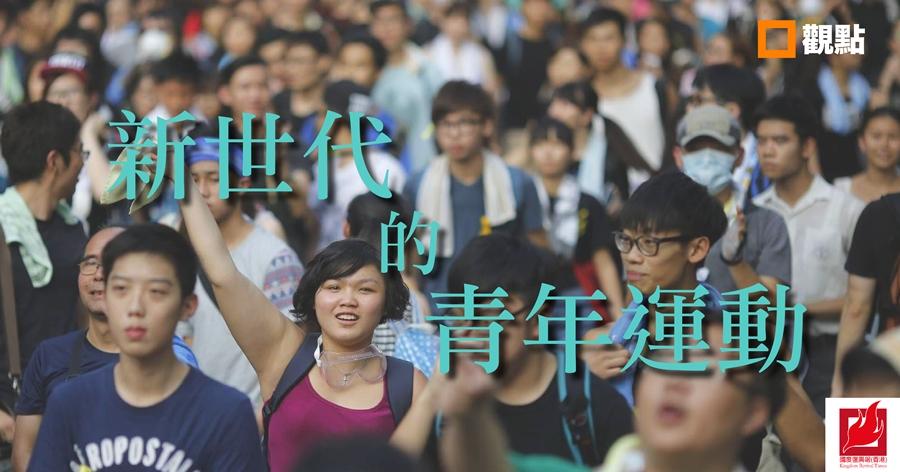 【國度觀點】新世代的青年運動