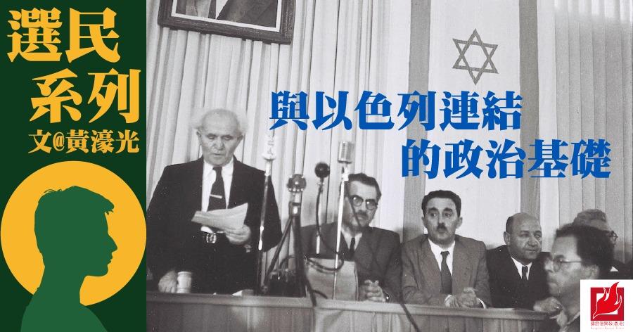 與以色列連結的政治基礎 -【選民系列】專欄