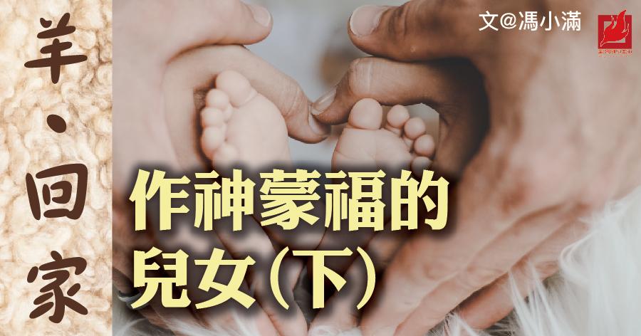 作蒙福神的兒女(下) -【羊回家】專欄